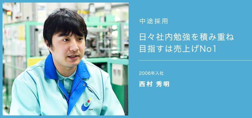 日々社内勉強を積み重ね目指すは社内部門売上げNo1 2006年入社 西村